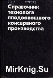 Справочник технолога плодоовощного консервного производства