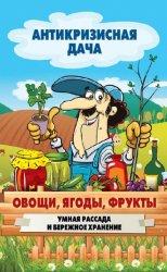Антикризисная дача (15 книг)