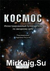 Космос. Иллюстрированный путеводитель по звездному небу