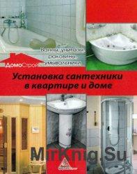 Установка сантехники в квартире и доме