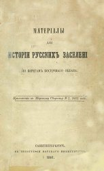 Материалы для истории Русских заселений по берегам Восточнаго океана