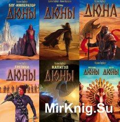 Хроники Дюны. Сборник 7 книг