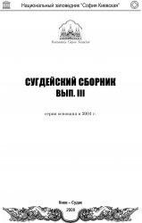 Сугдейский сборник Выпуск 3