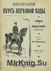 Иллюстрированный курс верховой езды. Руководство для младших офицеров кавал ...