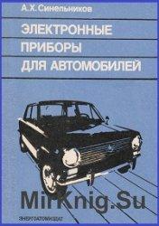 Электронные приборы для автомобилей