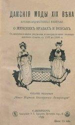 Дамские моды XIX века
