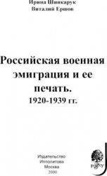 Российская военная эмиграция и ее печать. 1920-1939 гг.