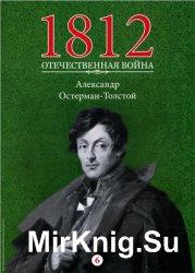 1812. Отечественная война. № 6. Александр Остерман-Толстой