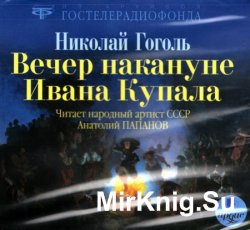 Вечер накануне Ивана Купала (аудиокнига)