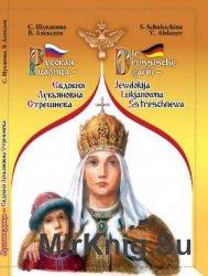 Русская царица - Евдокия Лукьяновна Стрешнева