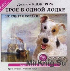 Трое в одной лодке, не считая собаки (аудиокнига)