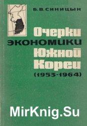 Очерки экономики Южной Кореи (1953-1964)