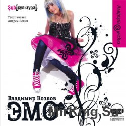 Эмо (аудиокнига)