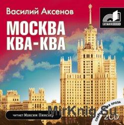 Москва ква-ква (аудиокнига)