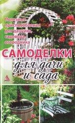 Самоделки для дачи и сада. Полезные приспособления для дачника, садовода, о ...