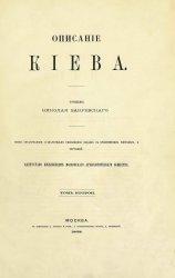 Описание Киева. Том 2