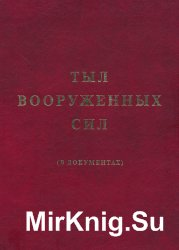 Тыл Вооруженных Сил в документах. Великая Отечественная война (1941-1945 гг ...