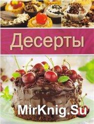 Десерты. Проверено вкусом