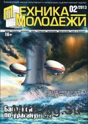 Техника молодёжи (2013), выпуск №2