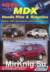 Устройство, техническое обслуживание и ремонт Acura MDX, Honda Pilot, Honda ...