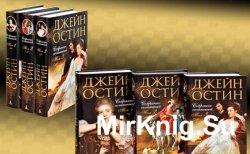 Джейн Остин - Собрание сочинений (10 произведений)