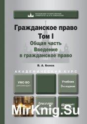 Гражданское право [01-04 том]