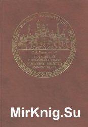 Московский приказный аппарат и делопроизводство XVI—XVII веков
