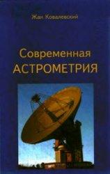 Современная астрометрия