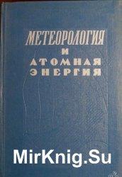 Метеорология и атомная энергия