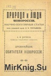 Древнейшие обитатели Новороссии