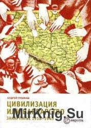 Цивилизация или варварство. Закарпатье 1918-1945