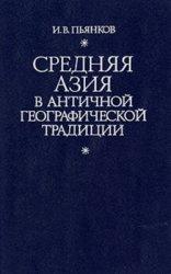 Средняя Азия в античной географической традиции: Источниковедческий анализ