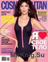 Cosmopolitan №5 2016 Россия