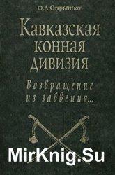 Кавказская конная дивизия 1914-1917. Возвращение из забвения