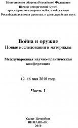 Война и оружие. Новые исследования и материалы. 2010 г. Часть 1