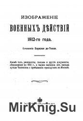 Изображение военных действий 1812 г.