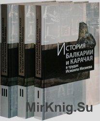 История Балкарии и Карачая в трудах Исмаила Мизиева в 3-х томах
