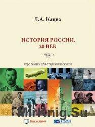 История России. 20 век