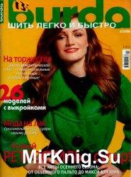 Burda special: шить легко и быстро №2, 2008