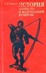 История хозяйства и материальной культуры (в первобытном и раннеклассовом о ...