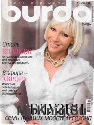 Burda. Мода для полных №1, 2008