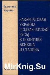 Закарпатская Украина (Подкарпатская Русь) в политике Бенеша и Сталина