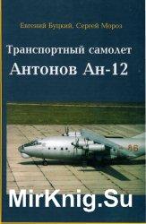 Транспортный самолет Ан-12 - 2004.