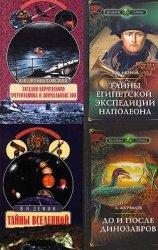 Серия «Великие тайны» (72 книги)