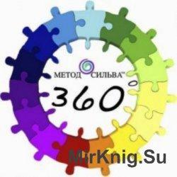 Метод Сильва 360°. Медитации (Аудиокнига)