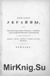 Описание Украины, или областей Королевства Польского, лежащих между предела ...