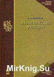 Аналитические функции (4-е изд.)