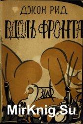 Вдоль фронта (The War in Eastern Europe)