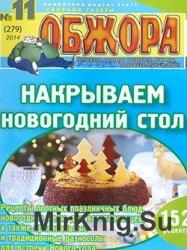 Обжора № 11, 2014. Накрываем новогодний стол