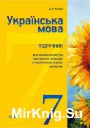 Українська мова. 7 клас